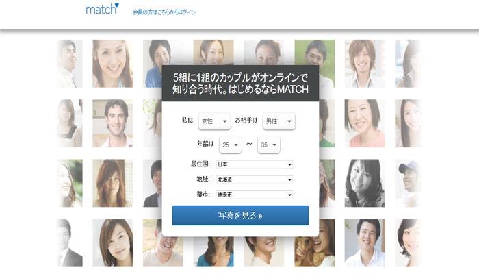 Match.comの公式画像